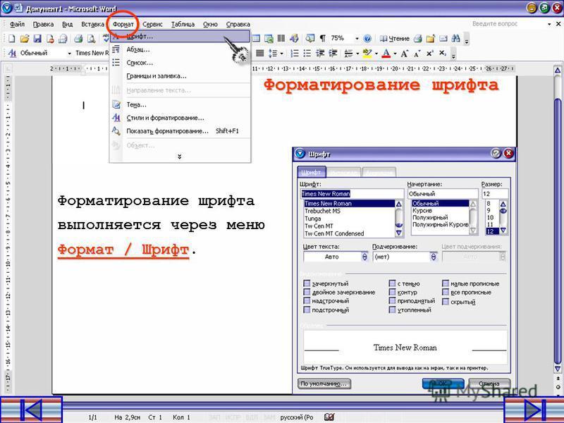 Формат / Абзац Форматирование шрифта выполняется через меню Формат / Абзац. Форматирование абзаца