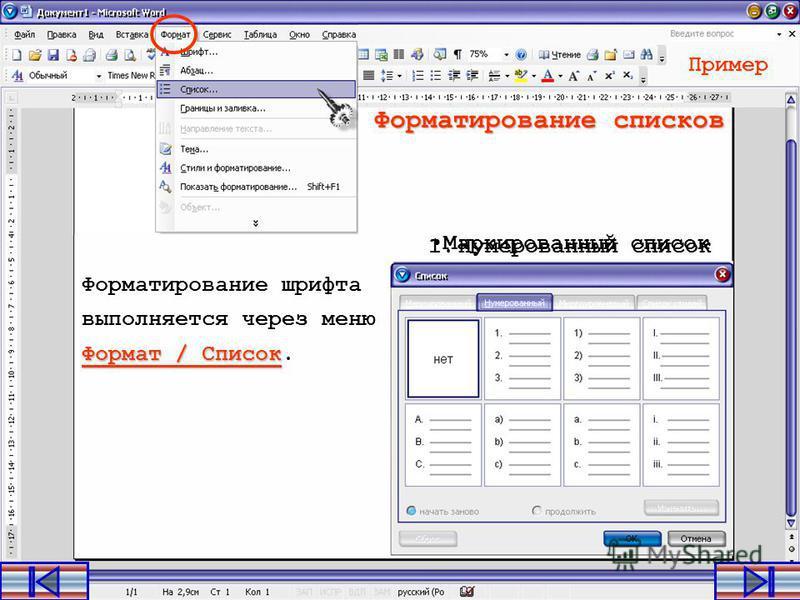 Формат / Шрифт Форматирование шрифта выполняется через меню Формат / Шрифт. Форматирование шрифта
