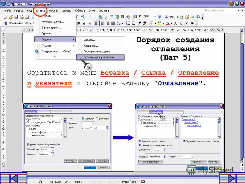 Порядок создания оглавления (Шаг 4) Поместите курсор в то место документа, где необходимо вставить оглавление.