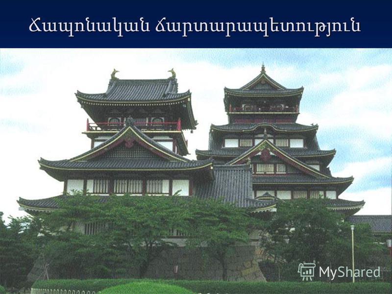 Ճապոնական ճարտարապետություն