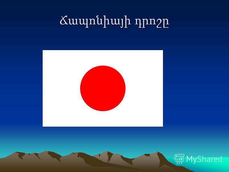 Ճապոնիայի դրոշը