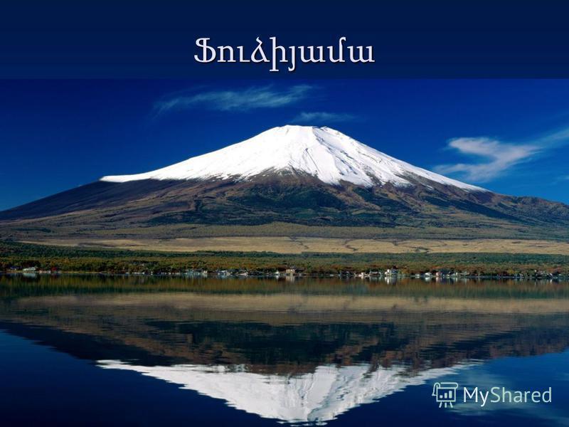 Ֆուձիյամա