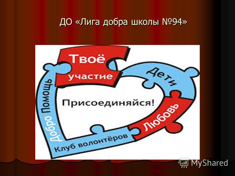 ДО «Лига добра школы 94»