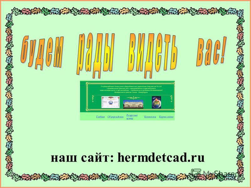 наш сайт: hermdetcad.ru