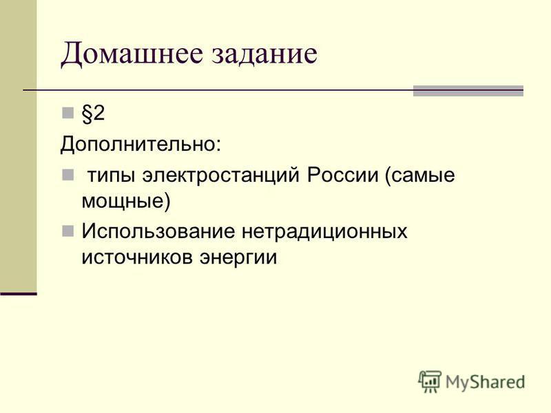 Домашнее задание §2 Дополнительно: типы электростанций России (самые мощные) Использование нетрадиционных источников энергии