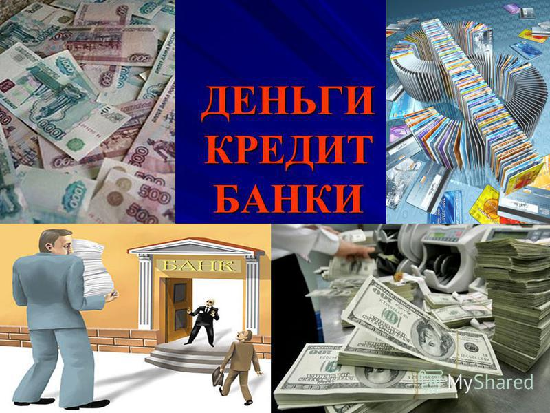 Список литературы деньги кредит банк восточный кредит экспресс банк череповец