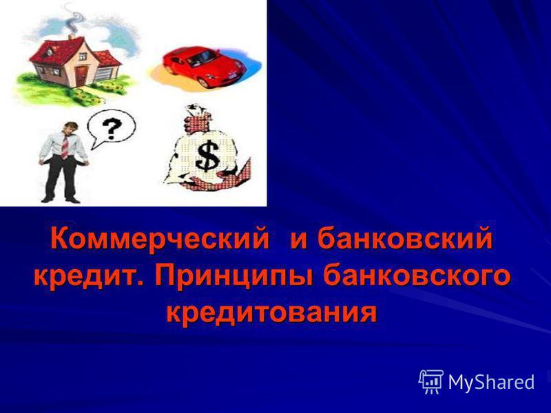 Коммерческий и банковский кредит. Принципы банковского кредитования