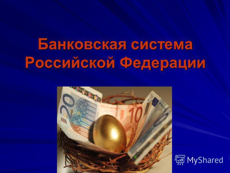Банковская система Российской Федерации
