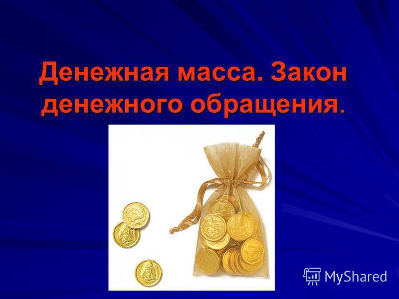 Денежная масса. Закон денежного обращения.