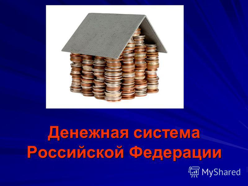 Денежная система Российской Федерации