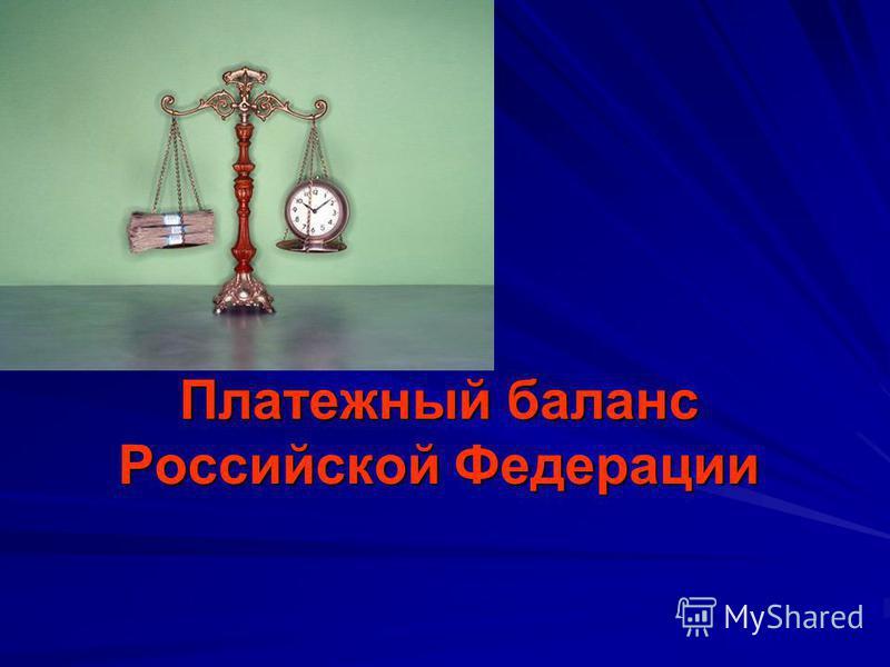 Платежный баланс Российской Федерации