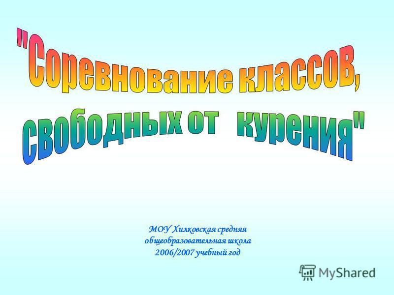 МОУ Хилковская средняя общеобразовательная школа 2006/2007 учебный год