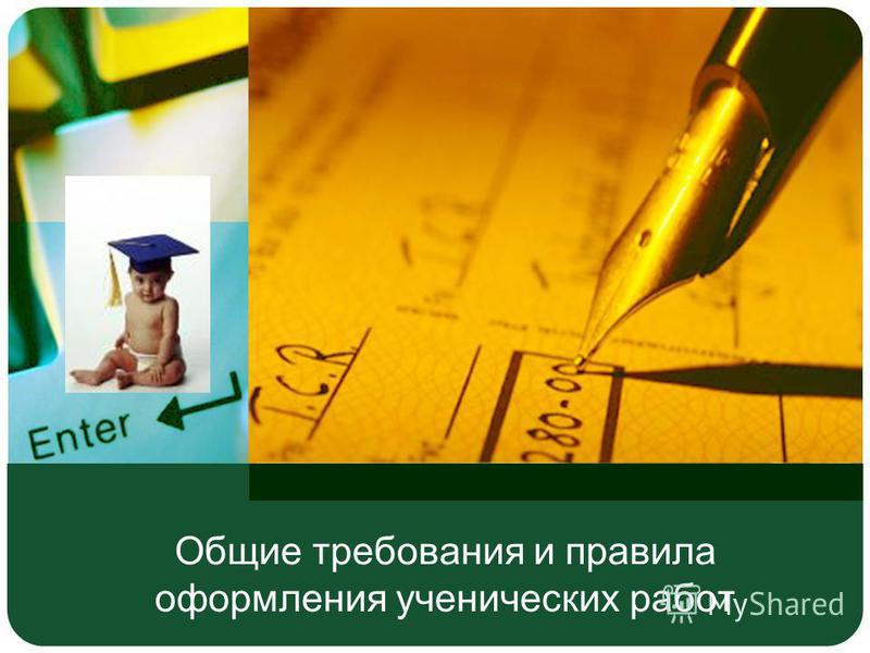 Общие требования и правила оформления ученических работ
