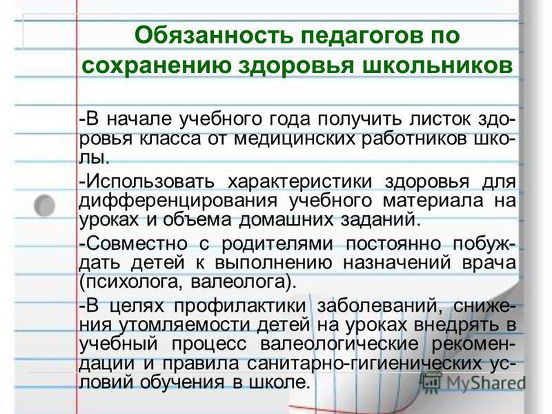 Проект Национальная образовательная инициатива «НАША НОВАЯ ШКОЛА» Министерство образования и науки РФ www.mon.gov.ru 5. Здоровье школьников. Именно в школьный период формируется здоровье чело- века на всю последующую жизнь. Многое здесь зависит от се