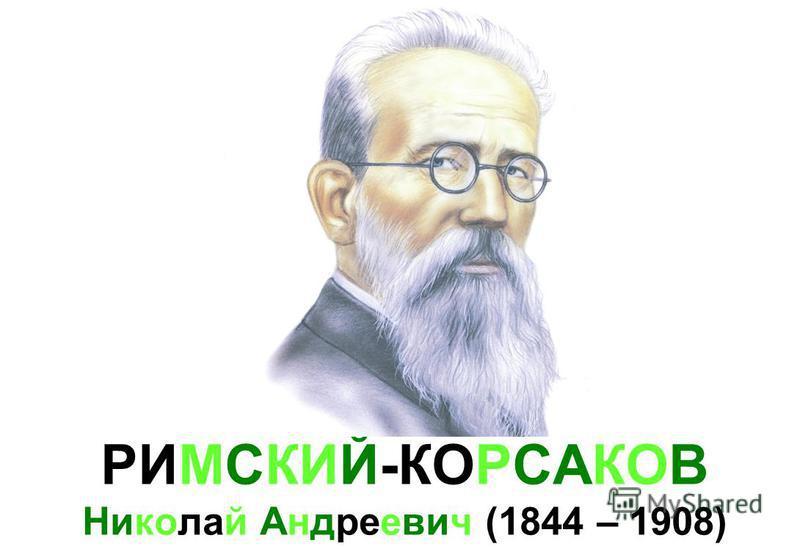 РИМСКИЙ-КОРСАКОВ Николай Андреевич (1844 – 1908)