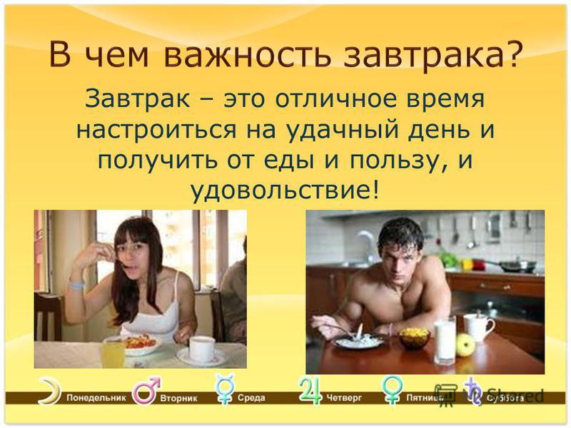 Завтрак – это отличное время настроиться на удачный день и получить от еды и пользу, и удовольствие!