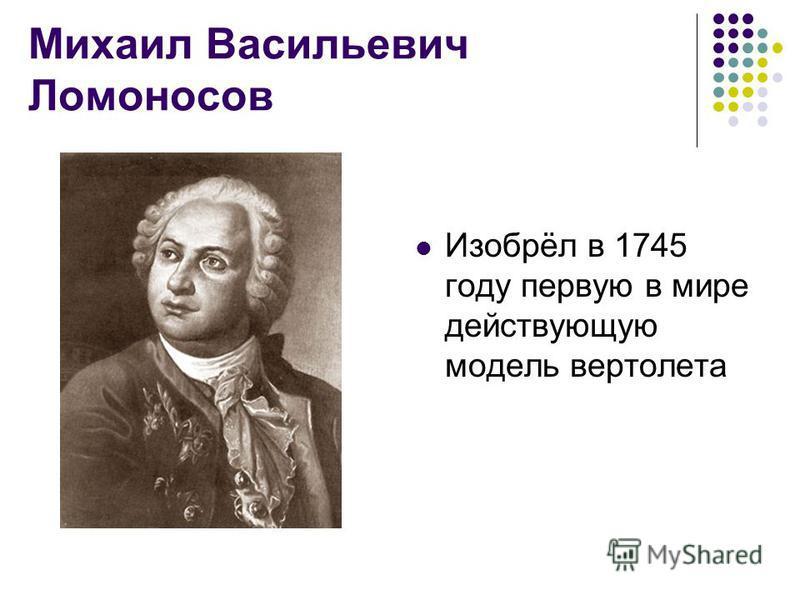 Что изобрел ломоносов михаил васильевич
