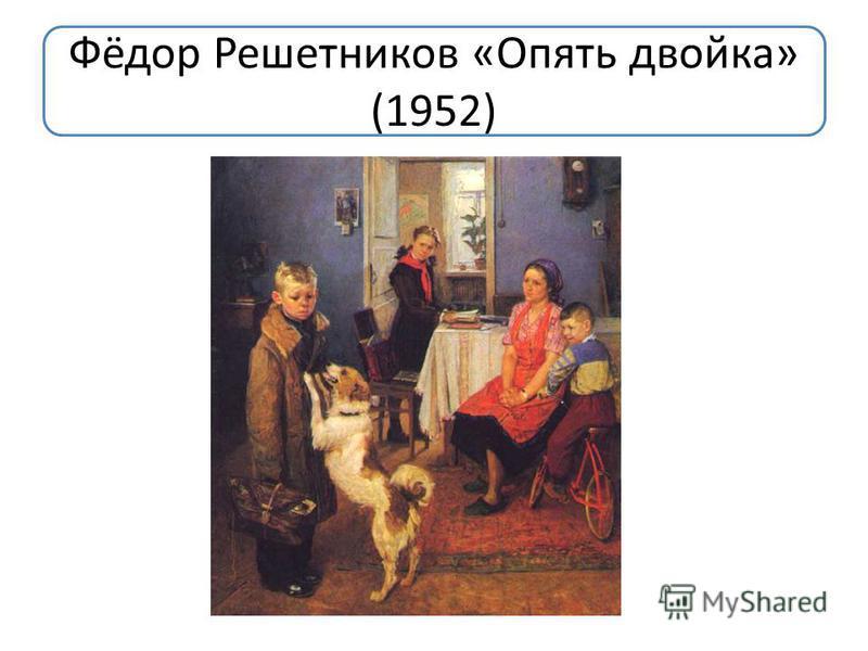 Фёдор Решетников «Опять двойка» (1952)