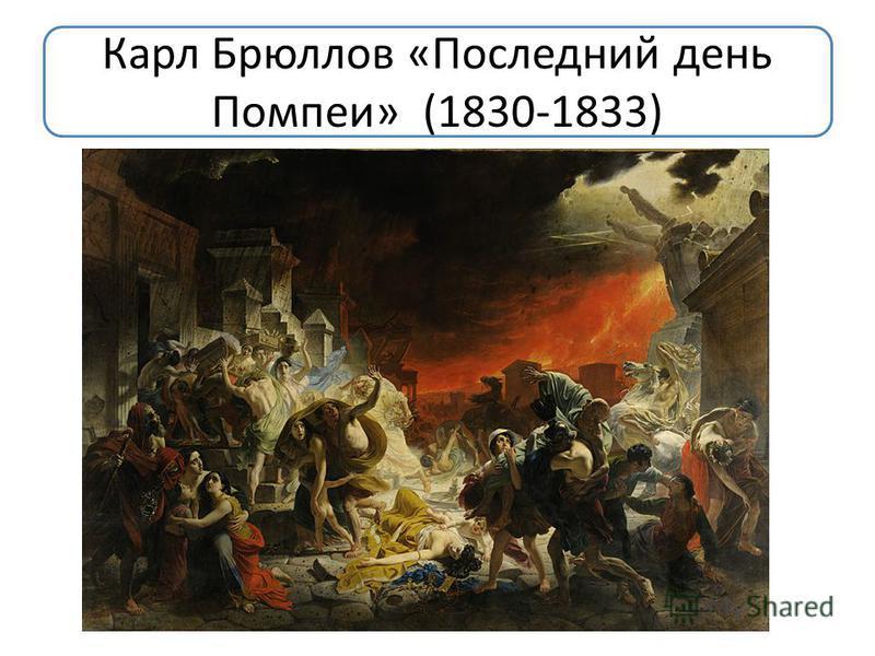 Карл Брюллов «Последний день Помпеи» (1830-1833)