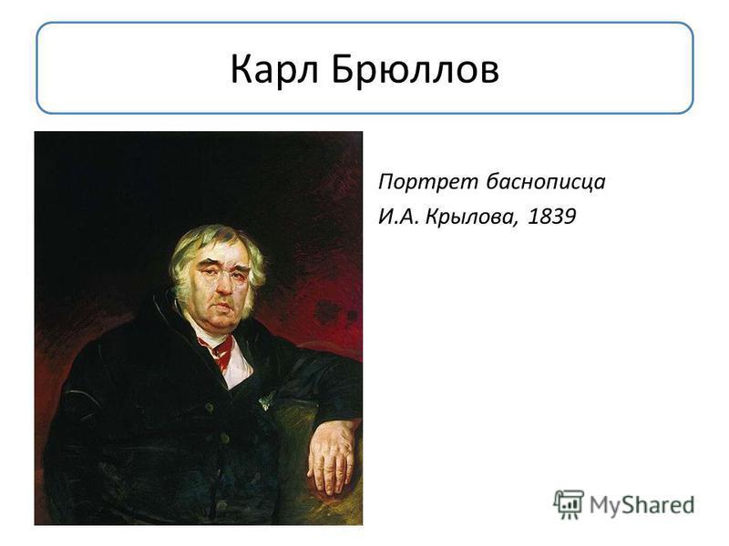Карл Брюллов Портрет баснописца И.А. Крылова, 1839
