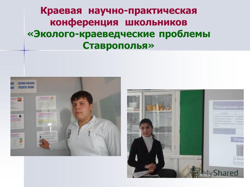 Краевая научно-практическая конференция школьников «Эколого-краеведческие проблемы Ставрополья»