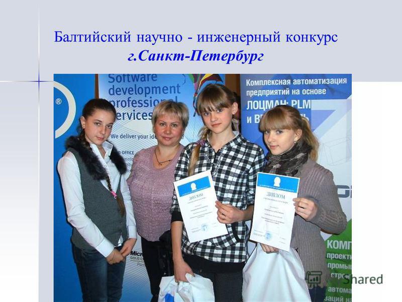 Балтийский научно - инженерный конкурс г.Санкт-Петербург