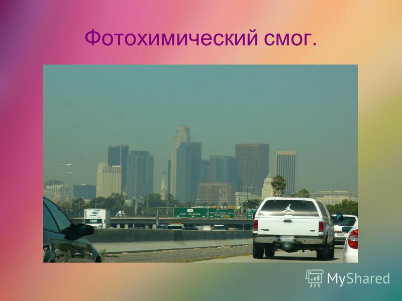 Фотохимический смог.