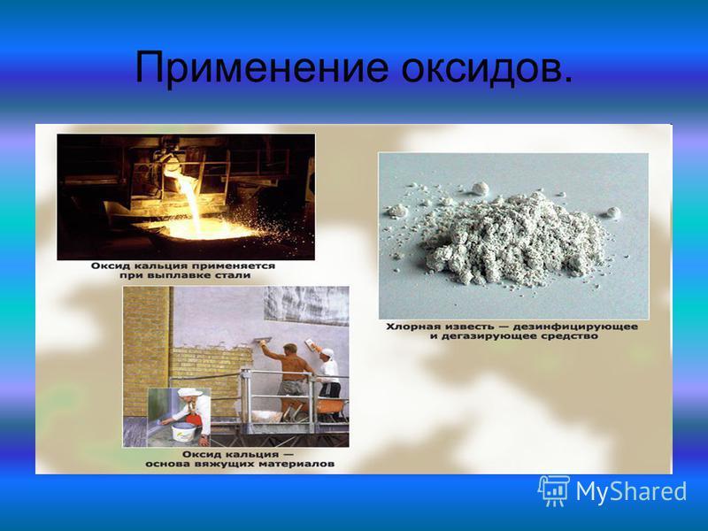 Применение оксидов.
