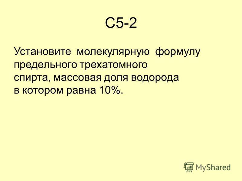 C5-2 Установите молекулярную формулу предельного трехатомного спирта, массовая доля водорода в котором равна 10%.