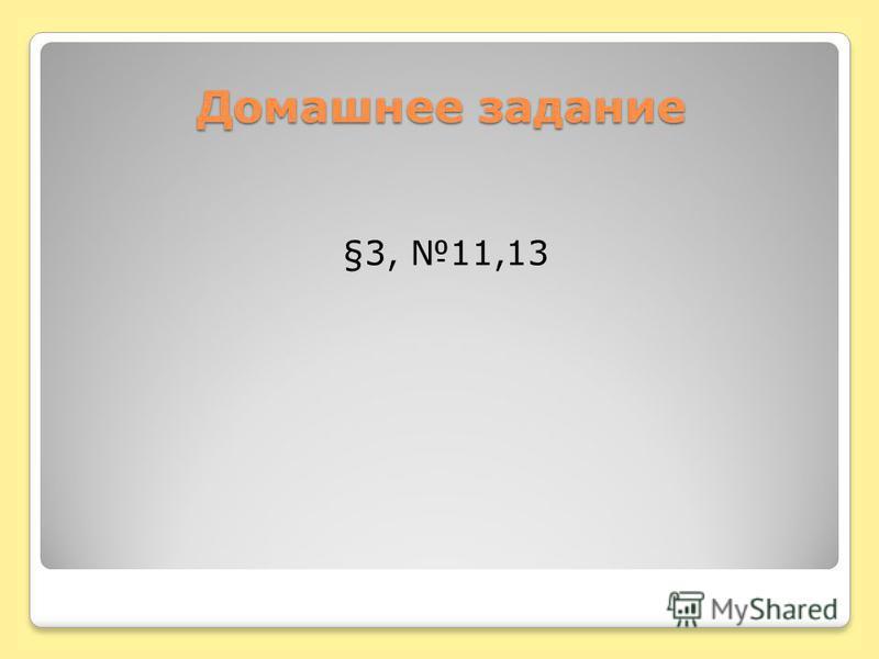 Домашнее задание §3, 11,13
