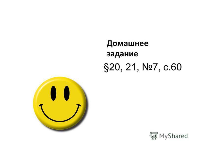 Домашнее задание §20, 21, 7, с.60