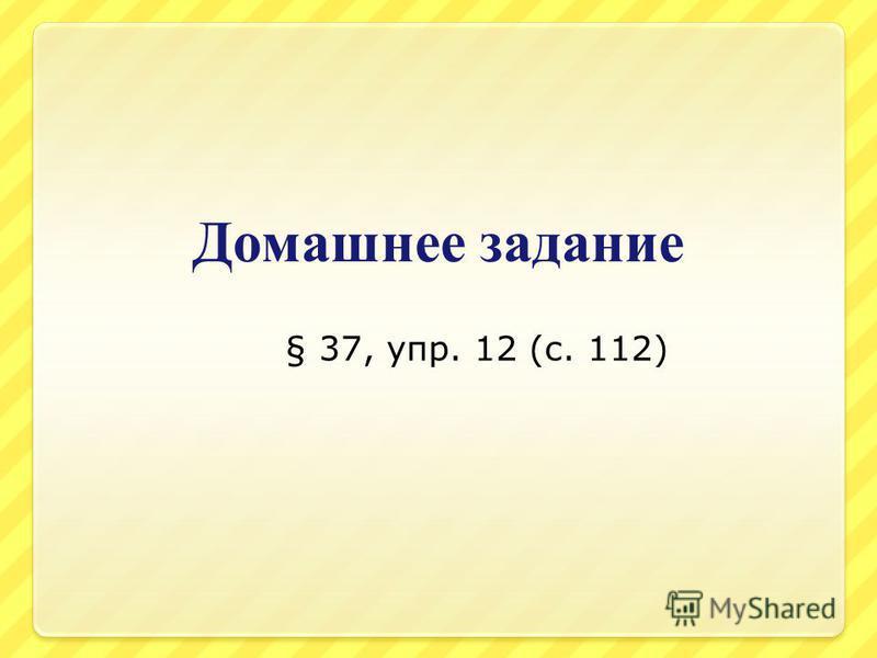 Домашнее задание § 37, упр. 12 (с. 112)