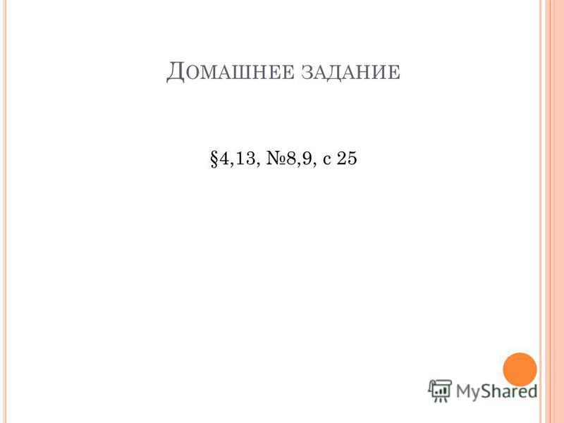 Д ОМАШНЕЕ ЗАДАНИЕ §4,13, 8,9, с 25