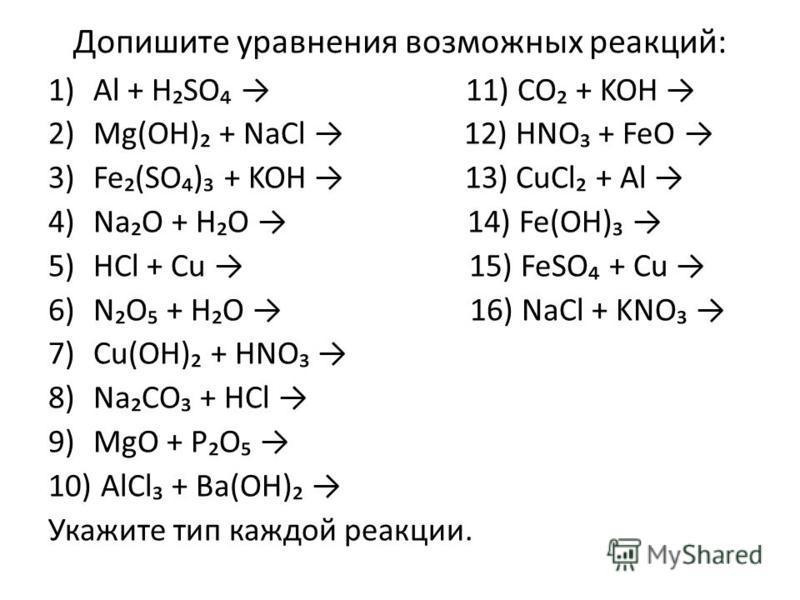 Допишите уравнения возможных реакций: 1)Al + HSO 11) CO + KOH 2)Mg(OH) + NaCl 12) HNO + FeO 3)Fe(SO) + KOH 13) CuCl + Al 4)NaO + HO 14) Fe(OH) 5)HCl + Cu 15) FeSO + Cu 6)NO + HO 16) NaCl + KNO 7)Cu(OH) + HNO 8)NaCO + HCl 9)MgO + PO 10) AlCl + Ba(OH)