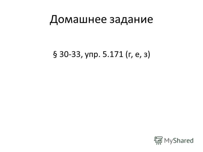 Домашнее задание § 30-33, упр. 5.171 (г, е, з)