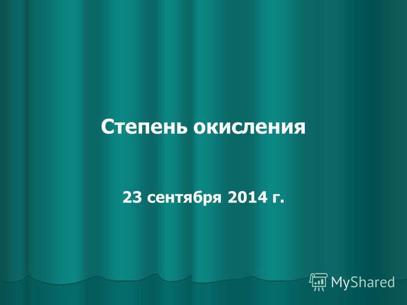 Степень окисления 23 сентября 2014 г.