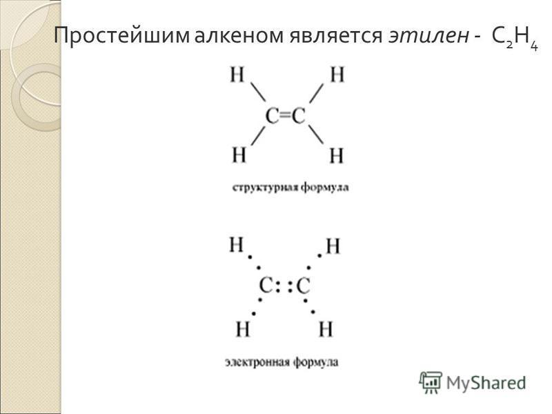 Простейшим алкеном является этэлен - C 2 H 4