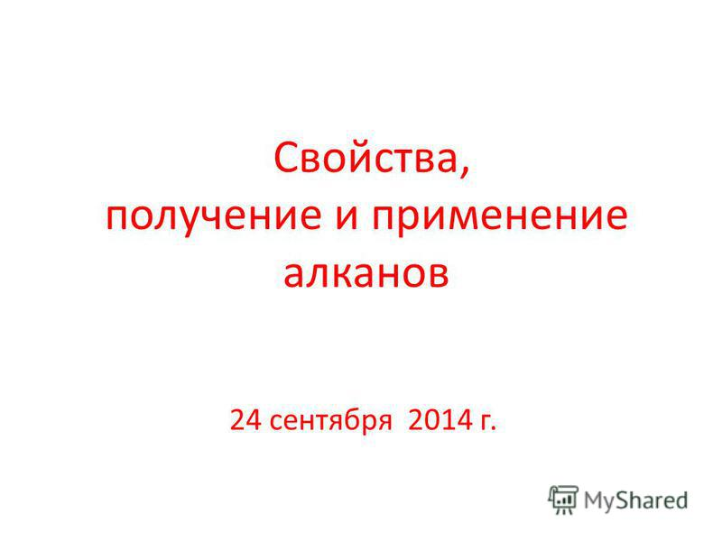 Свойства, получение и применение алканов 24 сентября 2014 г.