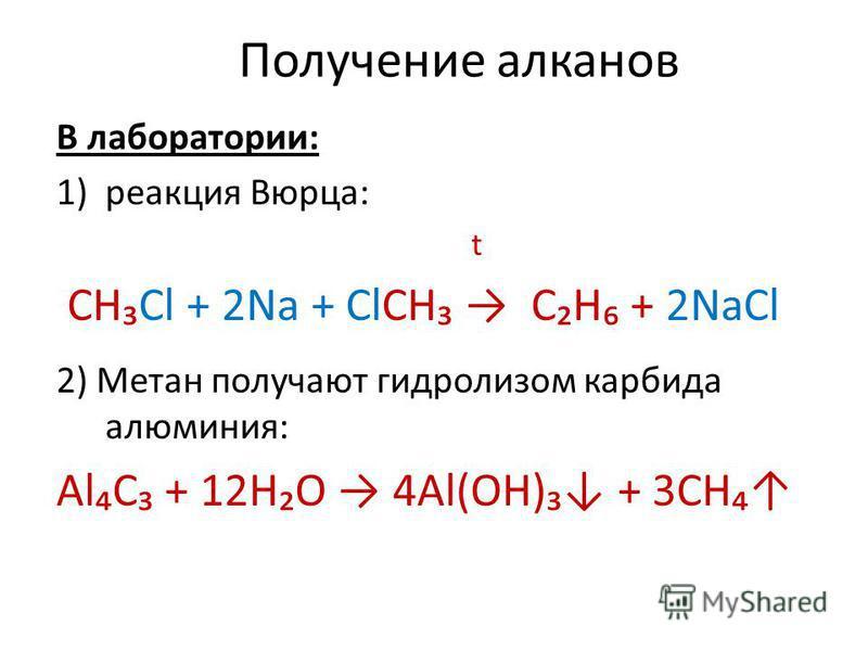 Получение алканов В лаборатории: 1)реакция Вюрца: t CHCl + 2Na + ClCH CH + 2NaCl 2) Метан получают гидролизом карбида алюминия: AlC + 12HO 4Al(OH) + 3CH
