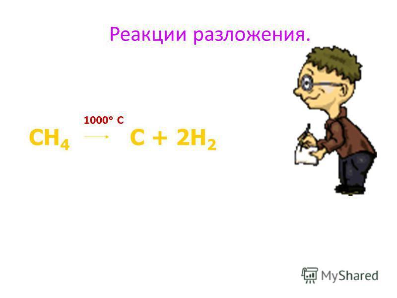 Реакции разложения. CH 4 1000° C C + 2H 2