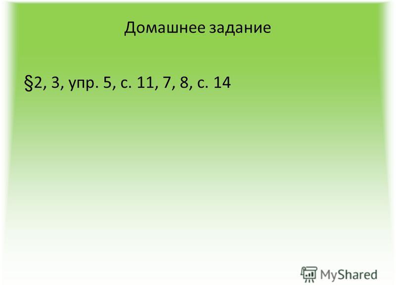 Домашнее задание §2, 3, упр. 5, с. 11, 7, 8, с. 14