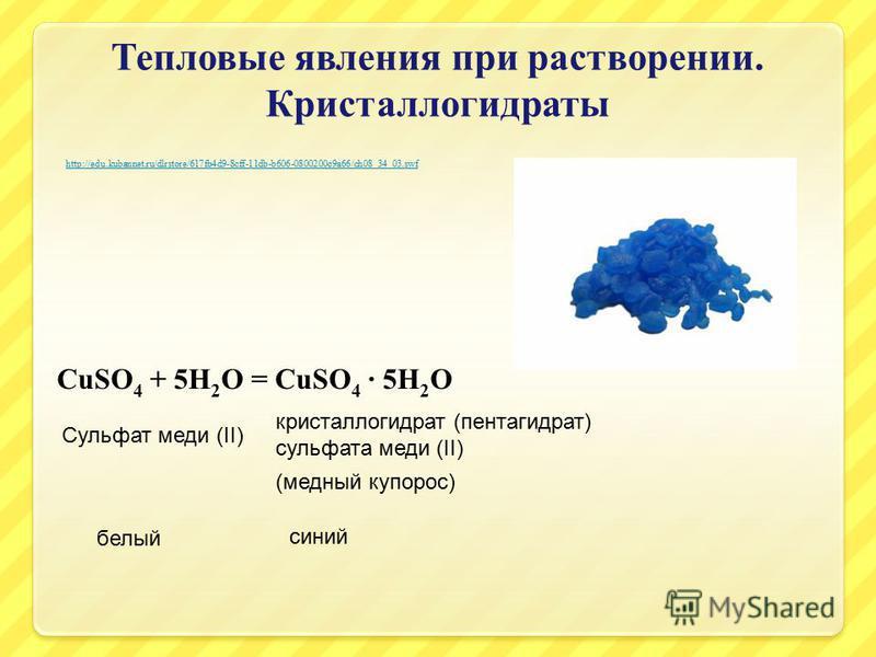 Катионы – это положительно заряженные ионы ++++++++++++++++++ -------------------- АНОД КАТОД + + + - - - + - - катион - анион Анионы – это отрицательно заряженные ионы Для двух ребят подарков груз ИОН взвалил себе на спину: Для КАТИ ОН несет свой пл