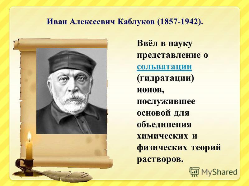 Сванте Август Аррениус (1859-1927) Один из основоположников физической химии. Основные научные работы посвящены учению о растворах. На основании своих исследований (1882-1883 гг.) в 1887 г. высказал идею об электролитической диссоциации.