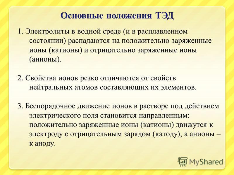 Дмитрий Иванович Менделеев Д. И. Менделеев разработал химическую теорию растворов, в основе которой лежит представление об определяющей роли сольватации при растворении веществ.