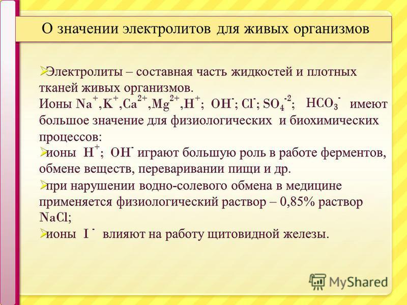 Основные положения ТЭД 1. Электролиты в водной среде (и в расплавленном состоянии) распадаются на положительно заряженные ионы (катионы) и отрицательно заряженные ионы (анионы). 2. Свойства ионов резко отличаются от свойств нейтральных атомов составл