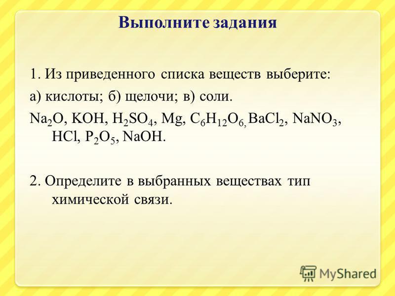 1) Знать : понятия « электролиты », « неэлектролиты », « электролитическая диссоциация », основные положения теории электролитической диссоциации. 2) Уметь определять принадлежность вещества к электролитам и неэлектролитам ; объяснять механизм диссоц