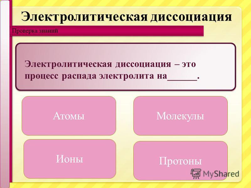Вставьте недостающие слова : 1. Все вещества по их способности проводить электрический ток в растворах делятся на ______________ и _____________. 2. Процесс распада электролита на ионы называется _____________ _____________. 3. В растворах электролит