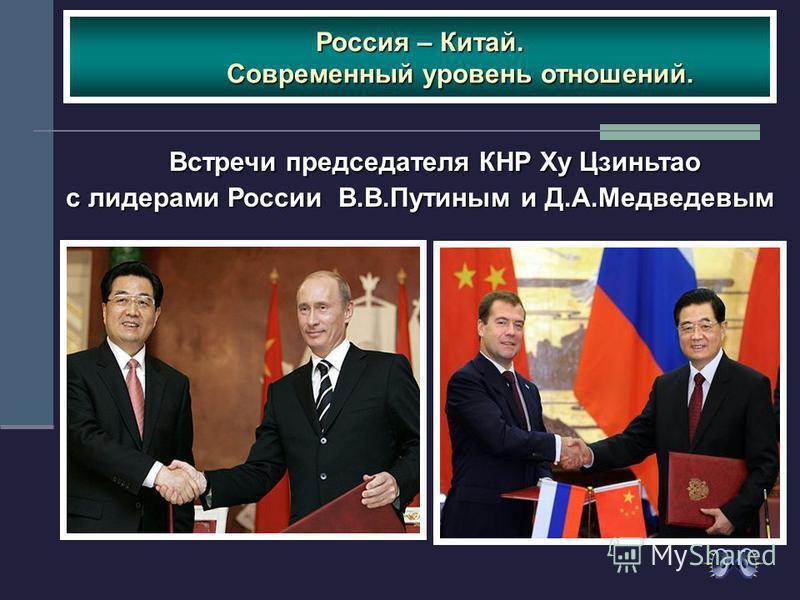 Россия – Китай. Современный уровень отношений. Встречи председателя КНР Ху Цзиньтао с лидерами России В.В.Путиным и Д.А.Медведевым