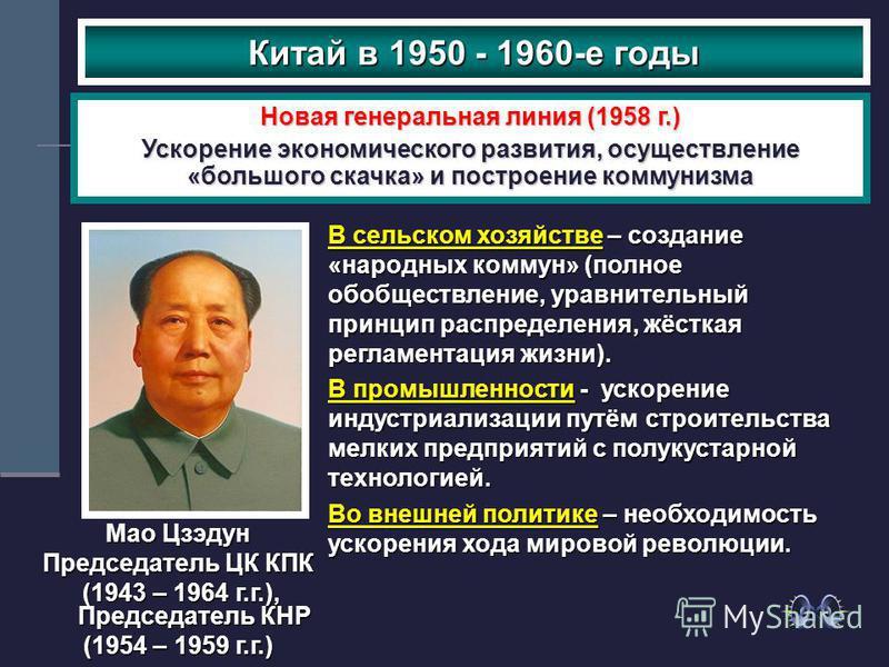 Новая генеральная линия (1958 г.) Ускорение экономического развития, осуществление «большого скачка» и построение коммунизма В сельском хозяйстве – создание «народных коммун» (полное обобществление, уравнительный принцип распределения, жёсткая реглам