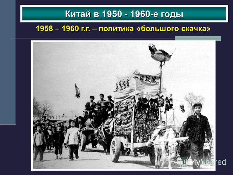 1958 – 1960 г.г. – политика «большого скачка» Китай в 1950 - 1960-е годы